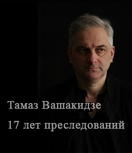 Tamaz Vashakidze: 15 years of persecution